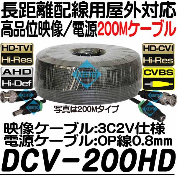 DCV-200HD【防犯カメラ用3C2V/OP0.9mm 200Mケーブル】【延長ケーブル】 【送料無料】