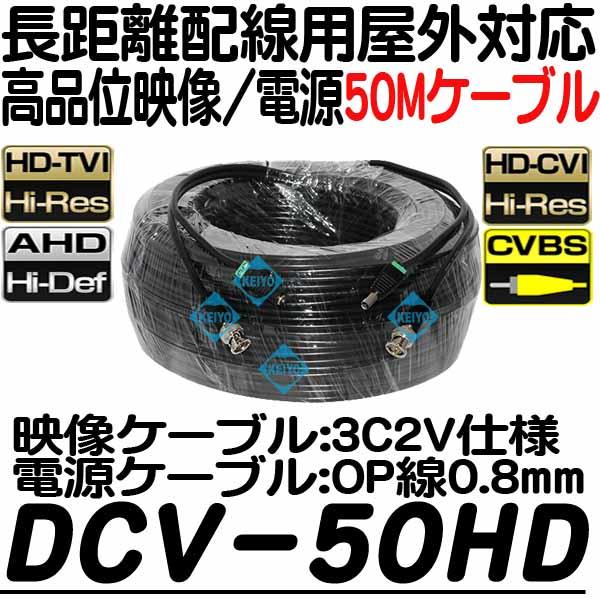 DCV-50HD【防犯カメラ用3C2V/OP0.9mm 50Mケーブル】【延長ケーブル】 【送料無料】