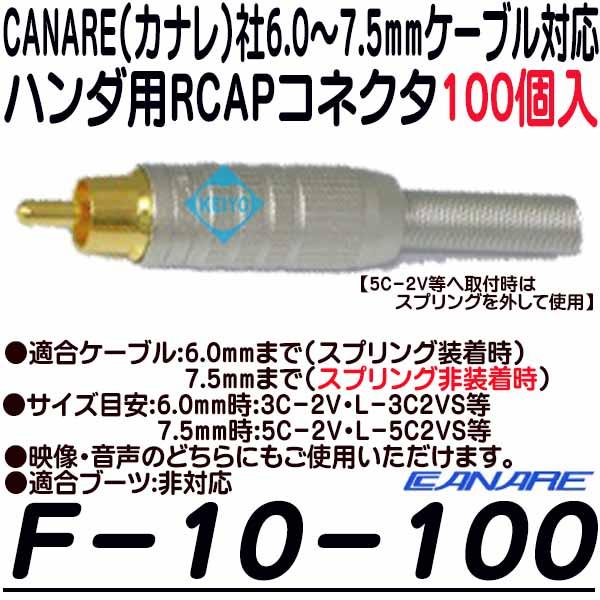F-10-100(100個入)【6.0~7.5mmサイズケーブル用RCAPコネクタ(100個)】 【カナレ】 【CANARE】 【送料無料】