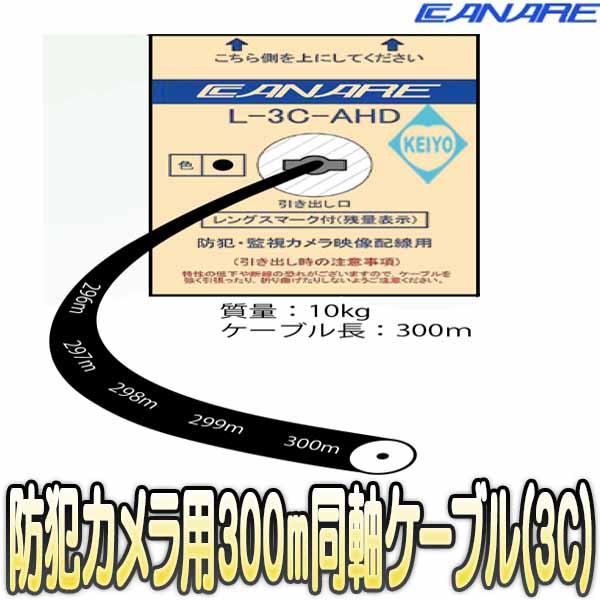 L-3C-AHD-300(黒色)【AHD防犯カメラ対応耐ノイズ設計300m同軸ケーブル】 【カナレ】 【CANARE】 【送料無料】