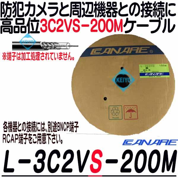L-3C2VS-200(黒色)【防犯カメラ用200m同軸ケーブル】 【カナレ】 【CANARE】 【送料無料】
