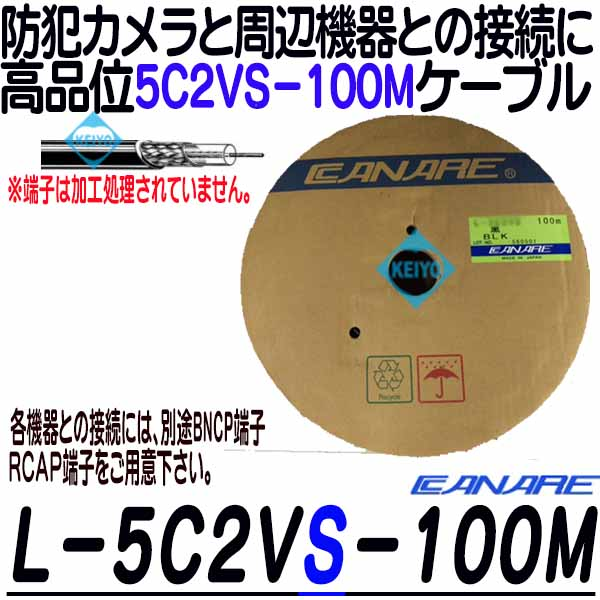 L-5C2VS-100(黒色)【防犯カメラ用100m同軸ケーブル】 【カナレ】 【CANARE】 【送料無料】