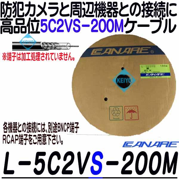 L-5C2VS-200(黒色)【防犯カメラ用200m同軸ケーブル】 【カナレ】 【CA黒色NARE】 【送料無料】