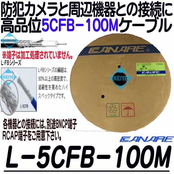 L-5CFB-100(黒色)【HD-SDI防犯カメラ対応100m高密度同軸ケーブル】 【カナレ】 【CANARE】 【送料無料】