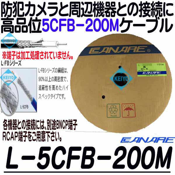 L-5CFB-200(黒色)【HD-SDI防犯カメラ対応100m高密度同軸ケーブル】 【カナレ】 【CANARE】