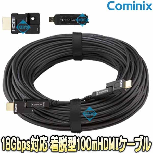 LHM2-PTA0【4K60P伝送屋外設置対応着脱型HDMI 光グラスファイバー100mケーブル】 【防犯用録画機】 【Cominix】 【LB LUSEM】 【送料無料】