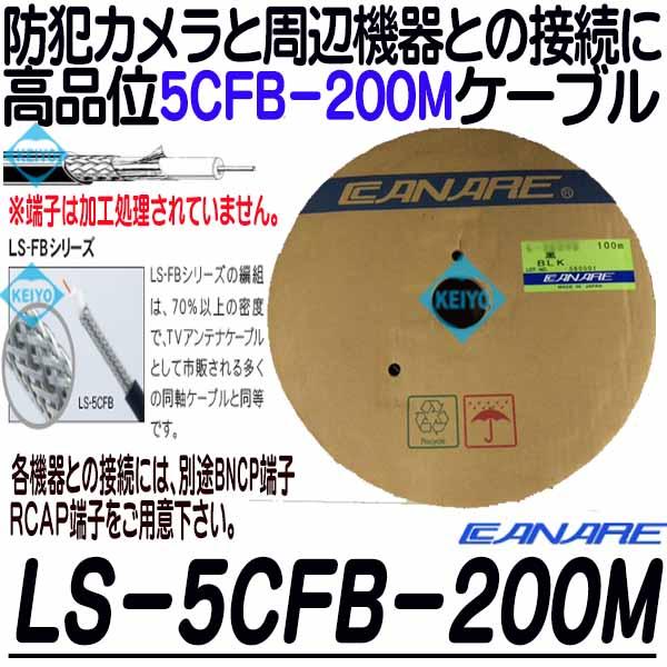 LS-5CFB-200(黒色)【HD-SDI防犯カメラ対応200m同軸ケーブル】 【カナレ】 【CANARE】 【送料無料】
