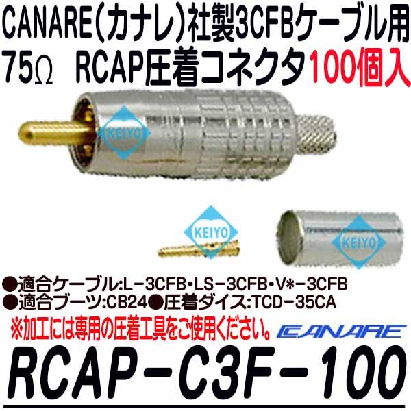 RCAP-C3F-100【3CFBシリーズ用75ΩRCAP圧着コネクタ(100個入)】 【カナレ】 【CANARE】 【送料無料】