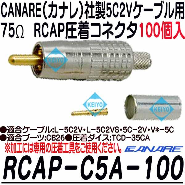 RCAP-C5A-100【5C2Vシリーズ用75ΩRCAP圧着コネクタ(100個)】 【カナレ】 【CANARE】 【送料無料】