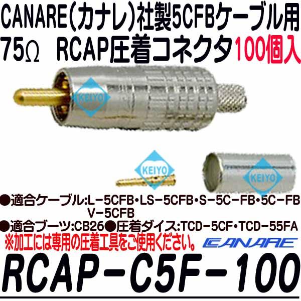 RCAP-C5F-100【5CFBシリーズ用75ΩRCAP圧着コネクタ(100個)】 【カナレ】 【CANARE】 【送料無料】