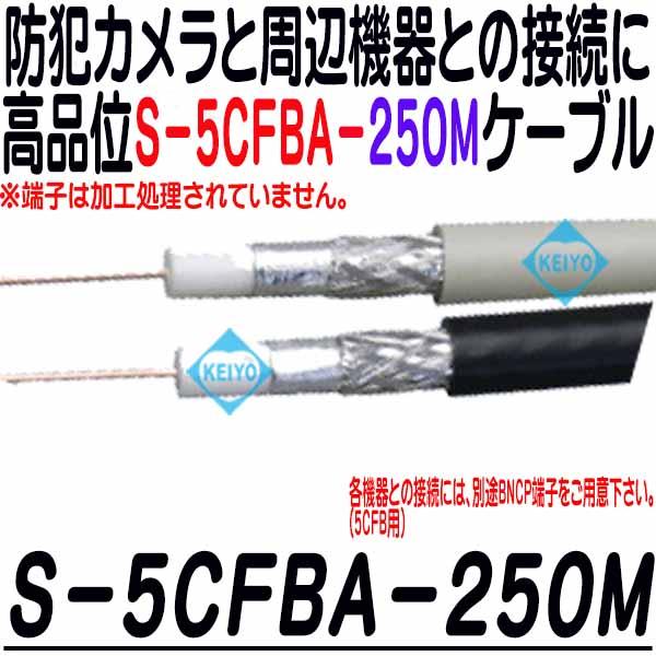 S-5CFBA-250M(黒色・薄灰色)【防犯カメラ用高耐久仕様250m同軸ケーブル】