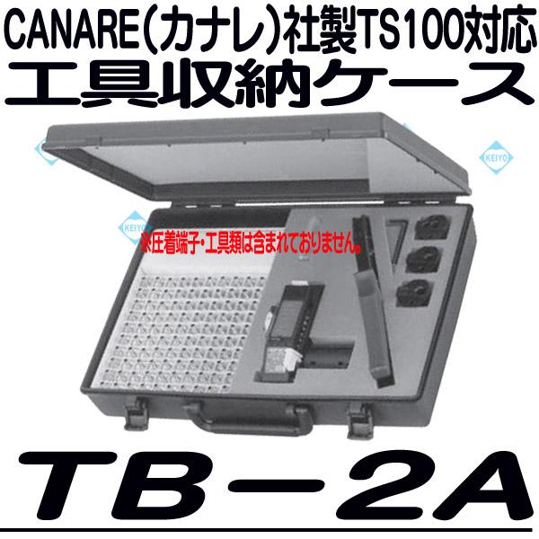 TB-2A【TS100用工具収納ケース】 【カナレ】 【CANARE】