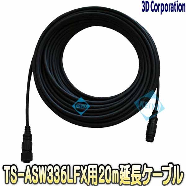 TS-ASW-EXT20M【TS-ASW336LFX専用20m延長ケーブル】 【防犯カメラ】 【監視カメラ】 【3D Corporation】 【スリーディ】 【送料無料】