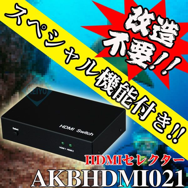 AKB HDMI 切换援助