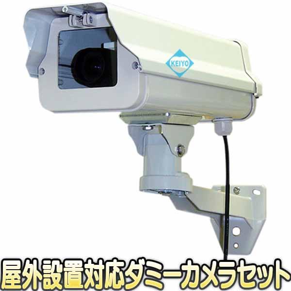 IT-372【屋外設置対応壁面取付用ハウジングダミーカメラセット】【防犯カメラ】 【送料無料】