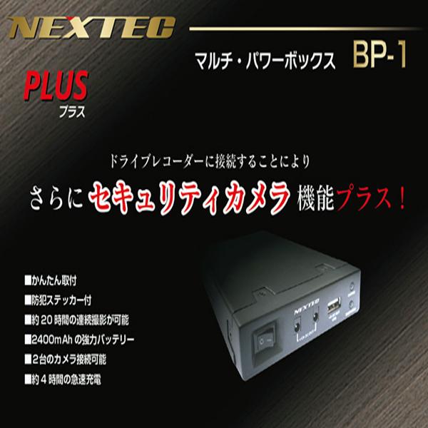 BP-1【ドライブレコーダー用電源】【NEXTEC】【NX-DR03】【NX-DR05】【防犯カメラ】