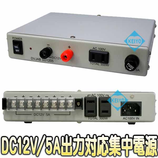 DVJAB-SD1205【防犯カメラ用安定化回路内蔵DC12V集中電源】 【監視カメラ】 【送料無料】