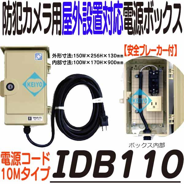 IDB110【防犯カメラ用屋外設置電源収納ボックス】 【監視カメラ】 【送料無料】