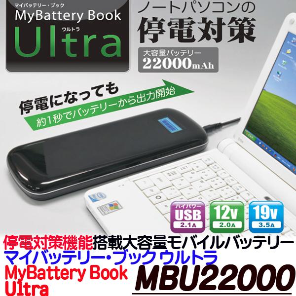 MBU22000(MyBattery Book Ultra)【バッテリー】【電源】【防犯カメラ】【停電対策】【スマートフォン】【送料無料】