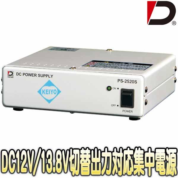 PS-2520S【防犯カメラ用安定化回路内蔵DC12V・13.8V切替出力対応集中電源】 【DAIWA】 【ダイワインダストリ】 【送料無料】