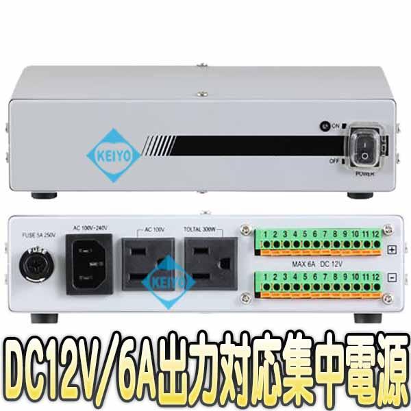 PS-2800(PS2800)【防犯カメラ用安定化回路内蔵DC12V集中電源】 【監視カメラ】 【送料無料】
