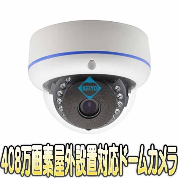 ASC-AHD1440D【屋外防雨型赤外線搭載408万画素ハイビジョンドーム型カメラ】 【防犯カメラ】【監視カメラ】【送料無料】