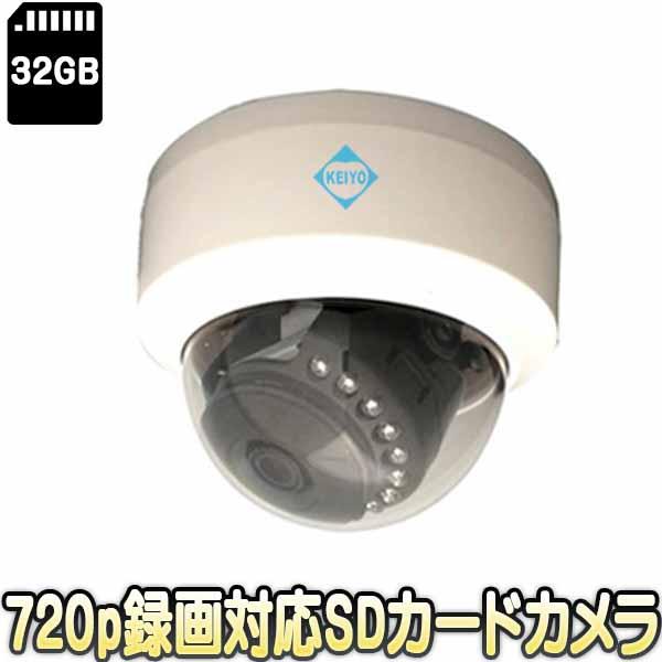 ASD-SD720AHD(W)【マイク内蔵赤外線搭載130万画素ドーム型SDカードカメラ】 【防犯カメラ】【監視カメラ】【送料無料】【あす楽】