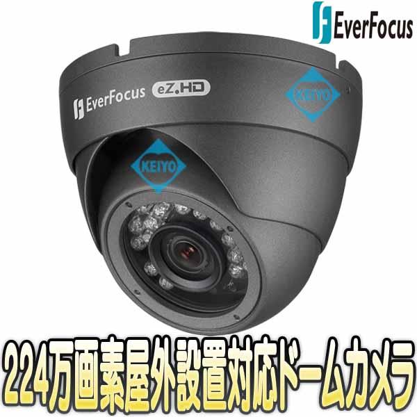 EBD935FB【屋外設置対応耐衝撃設計赤外線搭載223万画素フルハイビジョンドーム型カメラ】【防犯カメラ】 【監視カメラ】 【エヴァーフォーカス】 【EverFocus】 【送料無料】