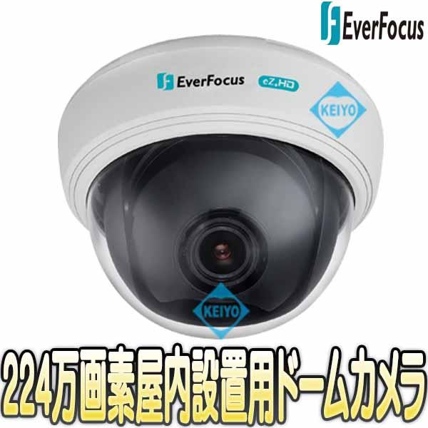 ED910FW【屋内用223万画素フルハイビジョンドーム型カメラ】【防犯カメラ】 【監視カメラ】 【エヴァーフォーカス】 【EverFocus】 【送料無料】