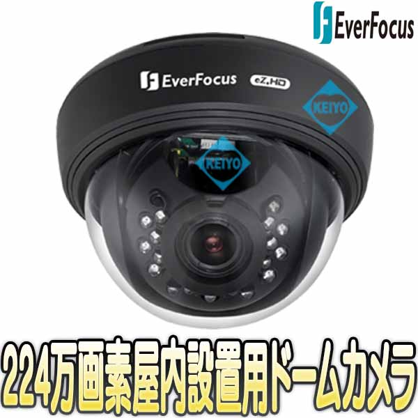 ED930FB【屋内用赤外線搭載223万画素フルハイビジョンドーム型カメラ】【防犯カメラ】 【監視カメラ】 【エヴァーフォーカス】 【EverFocus】 【送料無料】