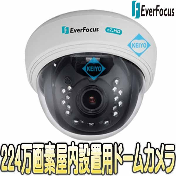 ED930FW【屋内用赤外線搭載223万画素フルハイビジョンドーム型カメラ】【防犯カメラ】 【監視カメラ】 【エヴァーフォーカス】 【EverFocus】 【送料無料】
