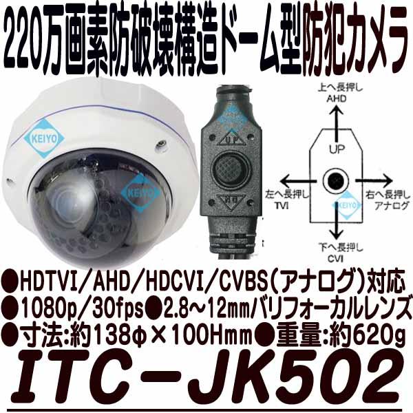 ITC-JK502【220万画素防破壊構造ドーム型カメラ】 【防犯カメラ】 【監視カメラ】 【HDTVI】 【HDCVI】 【AHD】 【CVBS】 【送料無料】