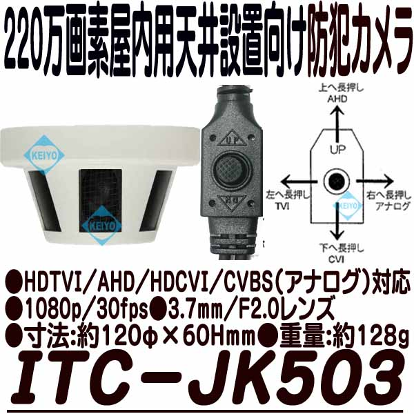 ITC-JK503II【220万画素天井設置向けカメラ】 【防犯カメラ】 【監視カメラ】 【HDTVI】 【HDCVI】 【AHD】 【CVBS】 【送料無料】