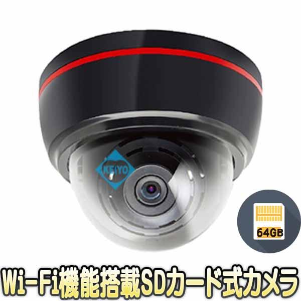 LK-790(64GB)【SDXC512GB対応屋内設置用フルハイビジョンドーム型SDカード録画防犯カメラ】 【監視カメラ】 【LUKAS】 【送料無料】