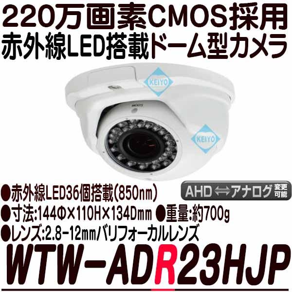 WTW-ADR23HJP【AHD2.0方式採用220万画素屋外軒下設置対応赤外線ドーム型カメラ】 【防犯カメラ】 【監視カメラ】 【送料無料】