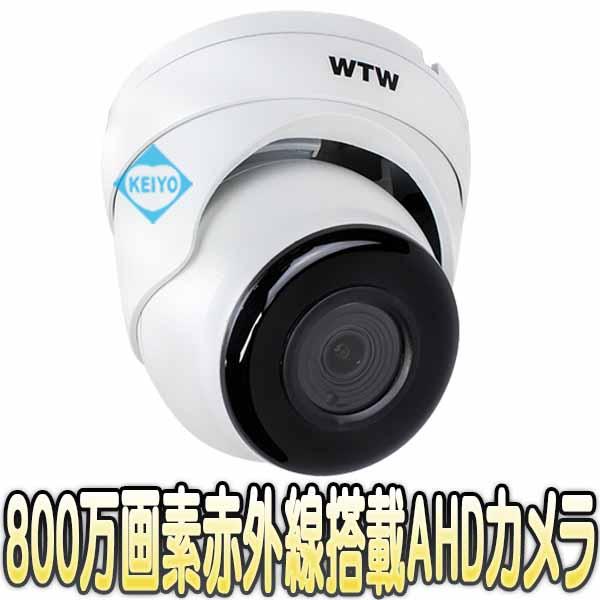 WTW-ADR46EW【4K対応AHD方式採用800万画素屋外用赤外線ドーム型カメラ】 【防犯カメラ】 【監視カメラ】 【送料無料】