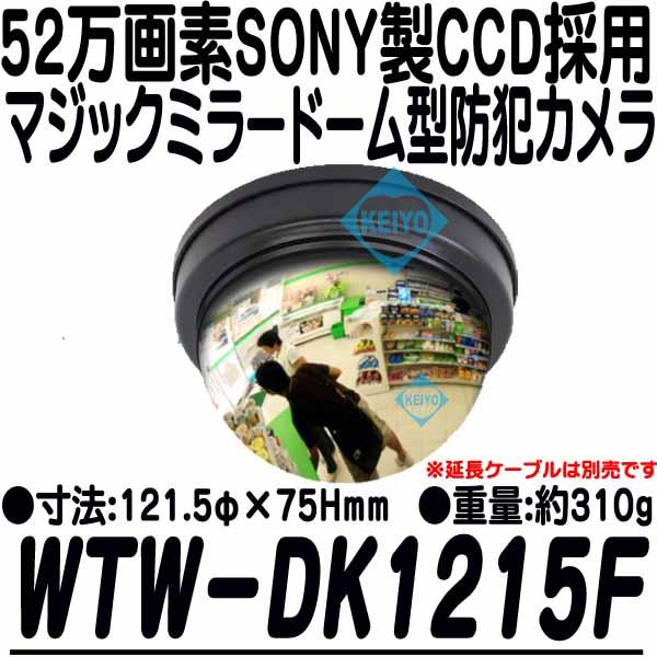 WTW-DK1215F(WTW-KD135F)【ミラータイプカバー採用ドーム型防犯カメラ】 【監視カメラ】 【送料無料】