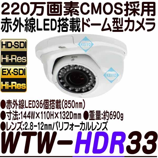 WTW-HDR33【HD-SDI方式採用220万画素屋外軒下設置対応赤外線ドーム型カメラ】 【防犯カメラ】 【監視カメラ】 【送料無料】