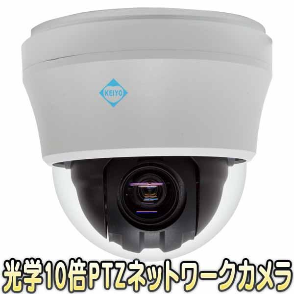 WTW-PDC137PT【光学10倍ズームレンズ搭載屋内設置用2メガドーム型PTZネットワークカメラ】 【IPカメラ】 【防犯カメラ】【監視カメラ】 【送料無料】