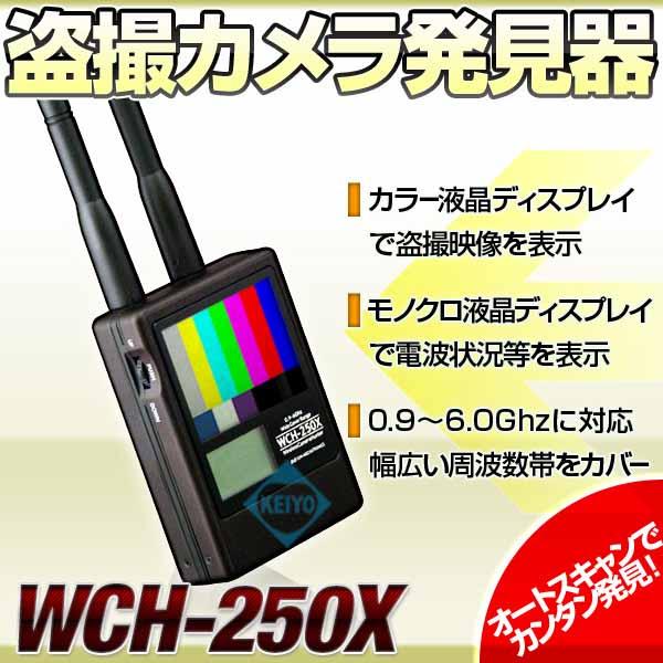 WCH-250X【ワイヤレスカメラ用盗撮カメラ発見器】 【盗撮カメラ発見器】 【サンメカトロニクス】 【送料無料】