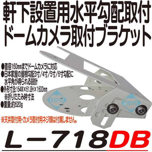 L-718DB【軒下設置用水平勾配ドームカメラ取付用金具】 【防犯カメラ】 【ネットワークカメラ】
