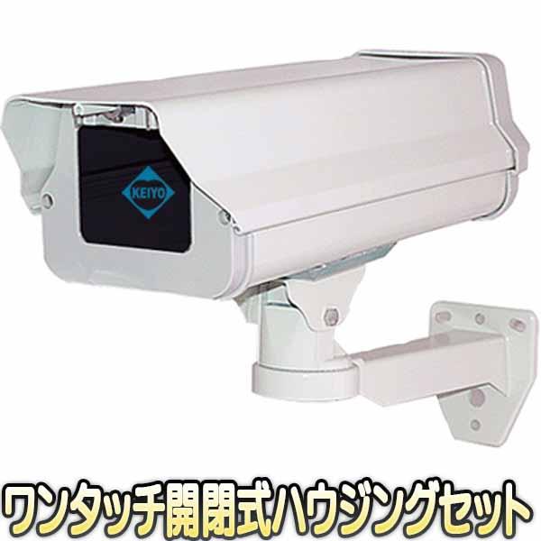 L-704【屋外設置対応カメラ用ハウジングセット】 【防犯カメラ】 【監視カメラ】 【送料無料】