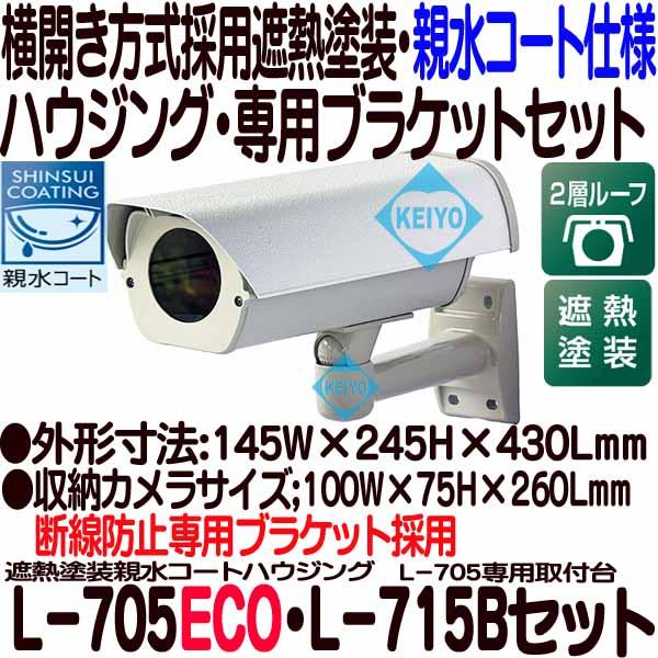 L-705ECO&L-715B【防犯カメラ用遮熱塗装・親水コートハウジング】 【監視カメラ】 【送料無料】