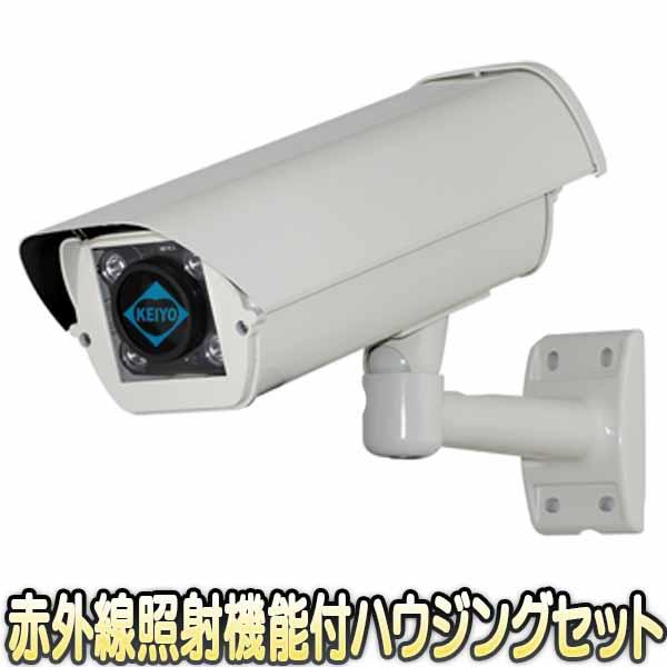 L-705IR&L-715B【強力赤外線LED搭載防犯カメラ用ハウジング】 【監視カメラ】 【送料無料】 【あす楽】