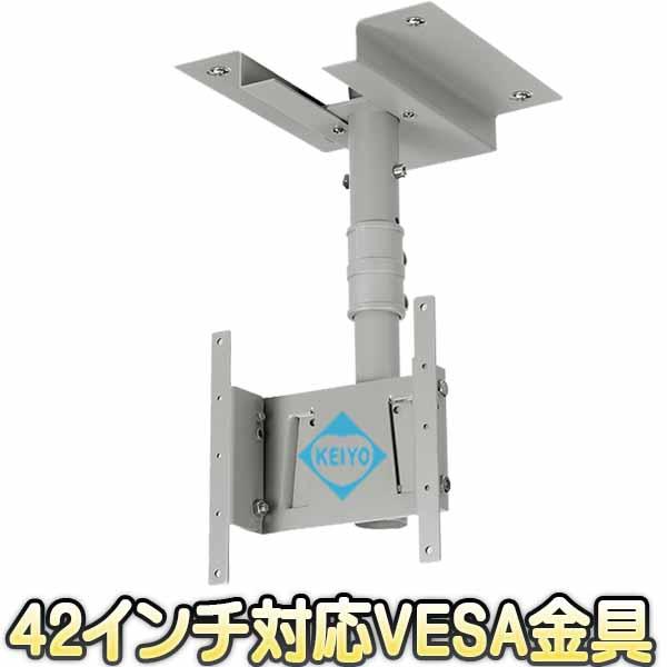 LR-42T【26-42型対応天吊りVESA金具】【モニター取付金具】 【VESA200mm】 【送料無料】