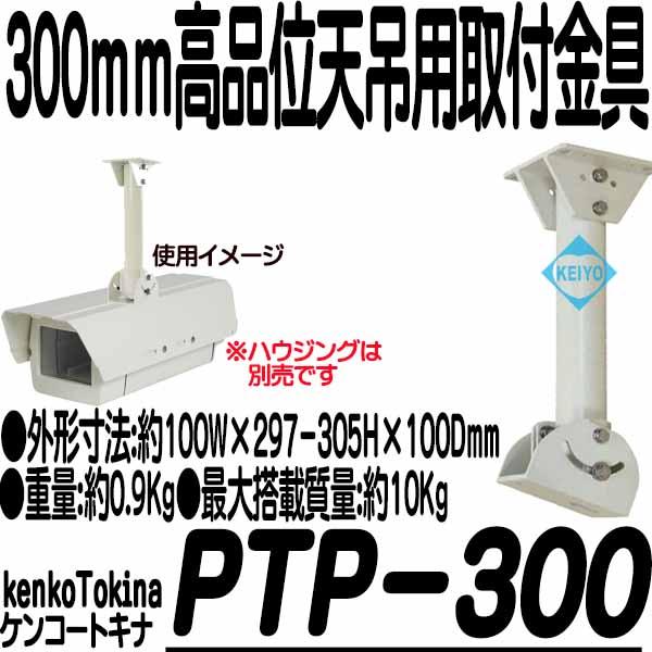 PTP-300【VCHO-15S・VCHO-35S対応高品位300mm天吊用ブラケット】【防犯カメラ】【監視カメラ】 【Tokina】 【ケンコー・トキナ】 【送料無料】