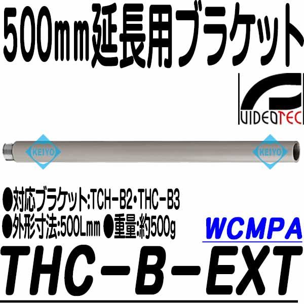 THC-B-EXT(WCMPA)【THC-B2・THC-B3用500mm延長ブラケット】【防犯カメラ】【監視カメラ】 【VIDEOTEC】 【送料無料】