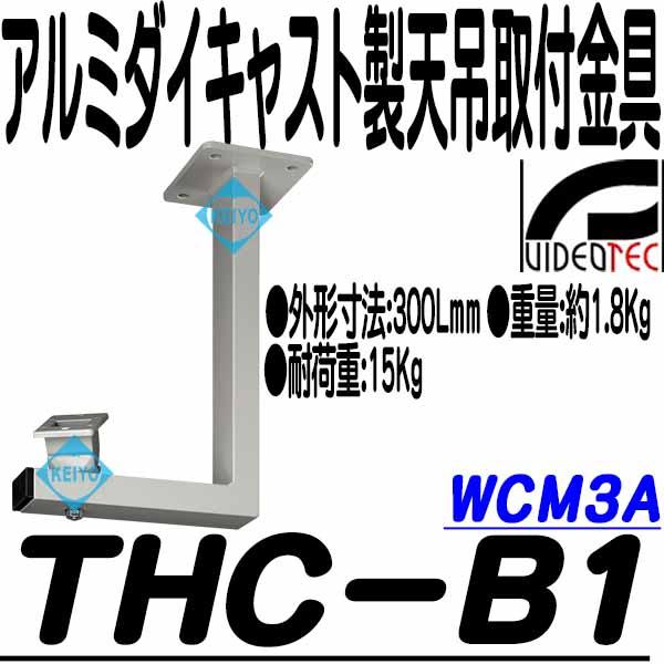 THC-B1(WCM3A)【アルミダイキャスト製ハウジング用天吊ブラケット】【防犯カメラ】【監視カメラ】 【VIDEOTEC】 【送料無料】