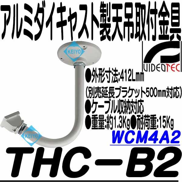 THC-B2(WCM4A2)【アルミダイキャスト製ハウジング用ケーブル収納対応天吊ブラケット】【防犯カメラ】【監視カメラ】 【VIDEOTEC】 【送料無料】
