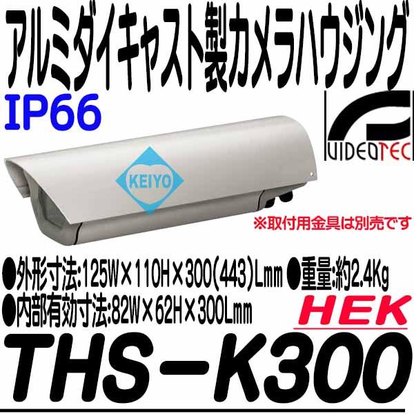 THS-K300(HEK)【IP66準拠屋外設置用アルミダイキャスト製カメラハウジング】【防犯カメラ】【監視カメラ】 【VIDEOTEC】 【送料無料】